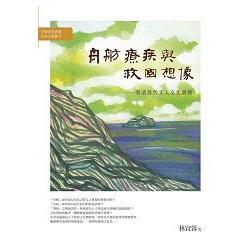 舟舫、療疾與救國想像:明清易代文人文化新探