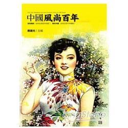 中國風尚百年