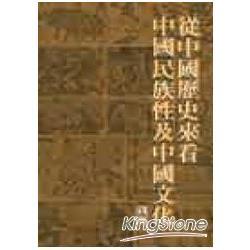 從中國歷史來看民族性與文伈