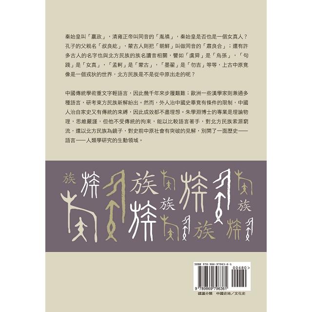 華夏與戎狄同源:秦始皇血緣和語言的啟示