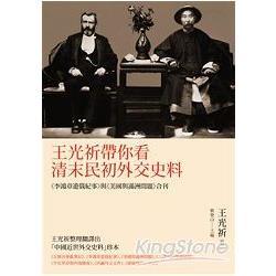 王光祈帶你看清末民初外交史料:《李鴻章遊俄紀事》與《美國與滿洲問題》合刊