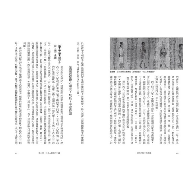 日本人眼中的中國:過去與現在