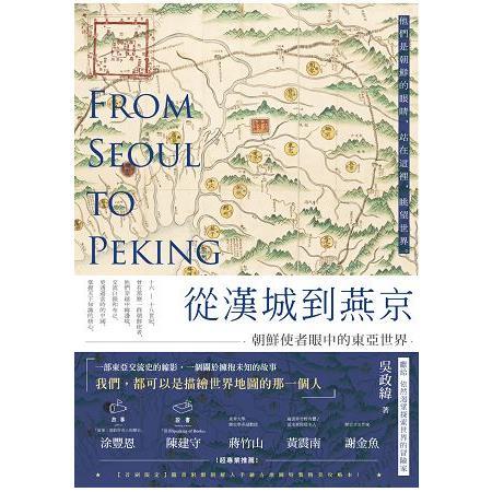 從漢城到燕京----朝鮮使者眼中的東亞世界
