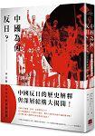 中國為何反日?中日對立五百年的深層結構
