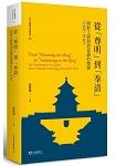 從「尊明」到「奉清」:朝鮮王朝對清意識之嬗變,1627:1910【限量精裝版】