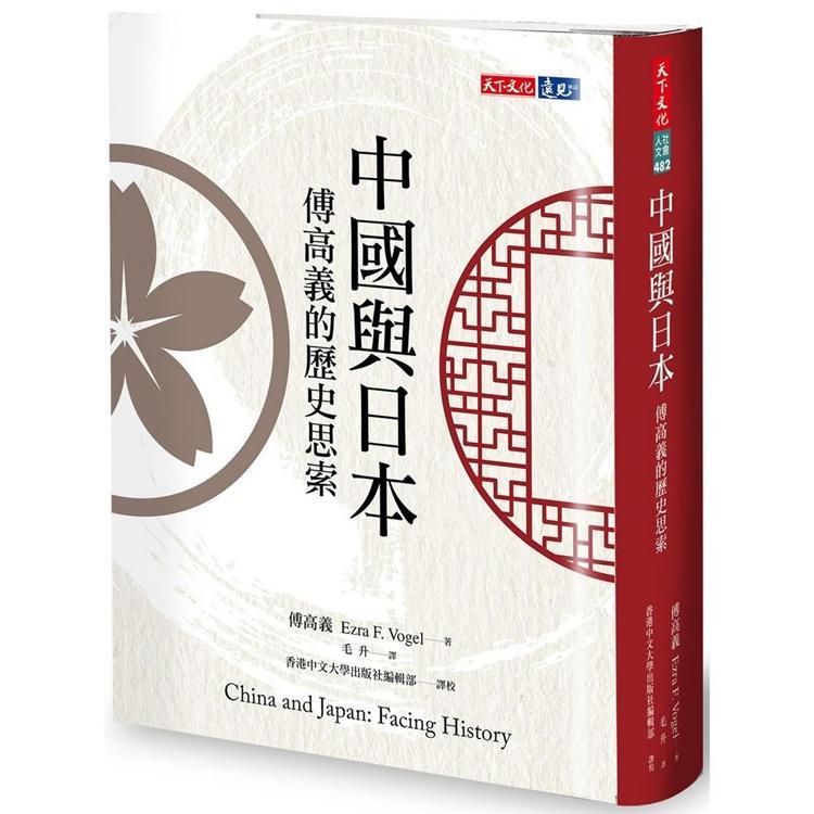 中國與日本:傅高義的歷史思索