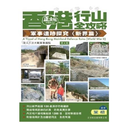 香港行山全攻略 軍事遺跡探究〈新界篇〉(第四刷)