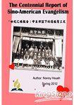 世紀之眼報告:中美邦誼下的復臨聖工史(繁體中文版)