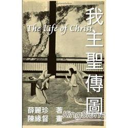 我主聖傳圖:基督聖像與聖經故事(繁體中文版)