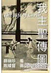 我主聖傳圖:基督聖像與聖經故事(簡體中文版)
