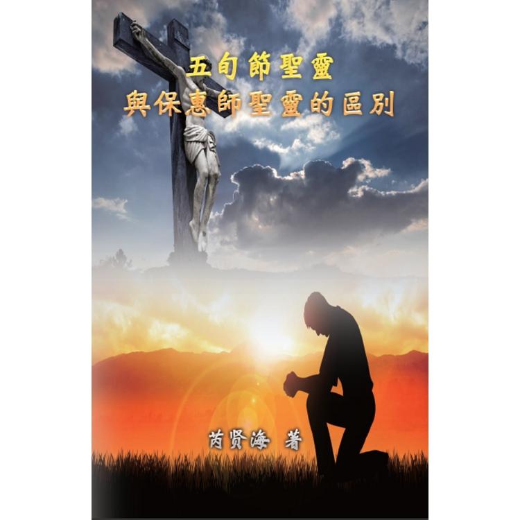 五旬節聖靈與保惠師聖靈的區別