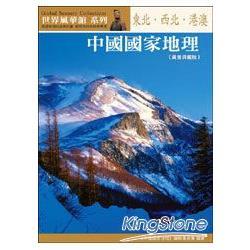 中國國家地理:東北‧西北‧港澳【黃金典藏