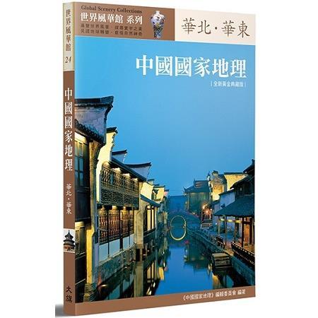中國國家地理:華北.華東[全新黃金典藏版〕