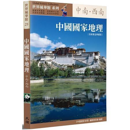 中國國家地理:中南.西南[全新黃金典藏版〕