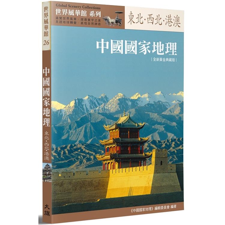 中國國家地理:東北.西北‧港澳[全新黃金典藏版〕