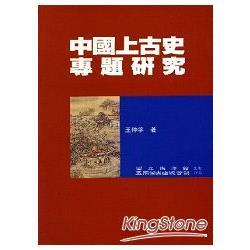 中國上古史專題研究