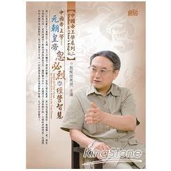 元朝皇帝忽必烈的經營智慧(DVD)