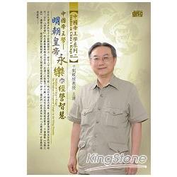 明朝皇帝永樂的經營智慧(DVD)
