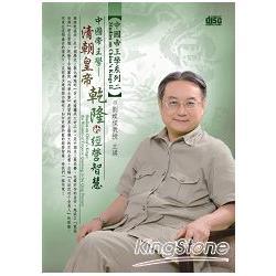清朝皇帝乾隆的經營智慧(DVD)