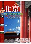 北京樂遊遊