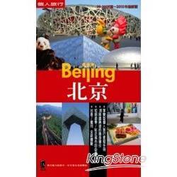 北京(2009夏~2011春)