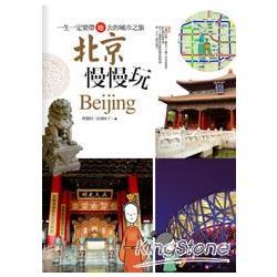 北京慢慢玩