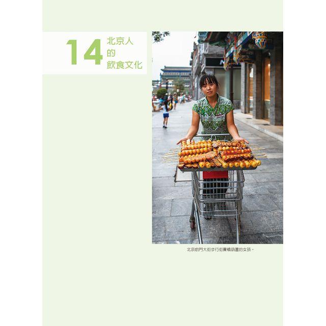發現新北京:深度探索胡同人家的百種風貌