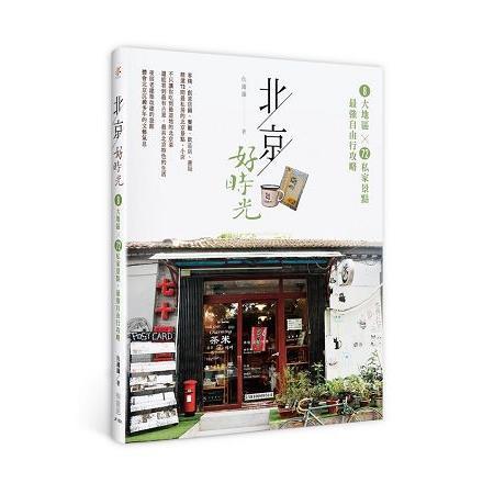 北京,好時光 :8大地區x72私家景點,最強自由行攻略