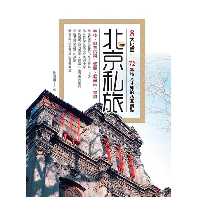 北京私旅:8大地區×72當地人才知的私家景點