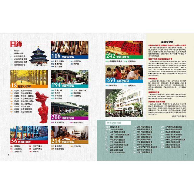 搭地鐵玩遍北京(2020年版)