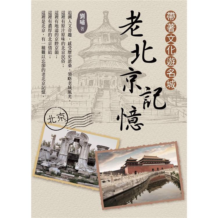 帶著文化遊名城:老北京記憶