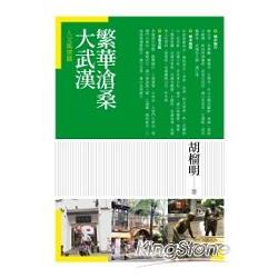 繁華滄桑大武漢.人文風情篇