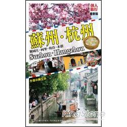 蘇州‧杭州(最新版)
