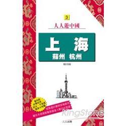 上海‧蘇州‧杭州(2012年版)