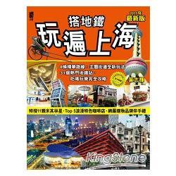 搭地鐵玩遍上海(2015年最新版)