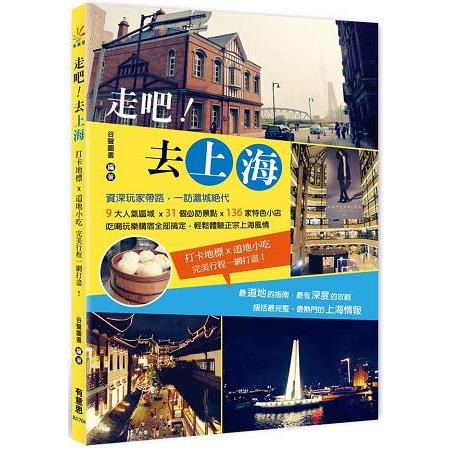 去吧!去上海