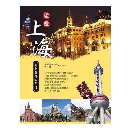 遊.戲.上海:穿越魔都百年行