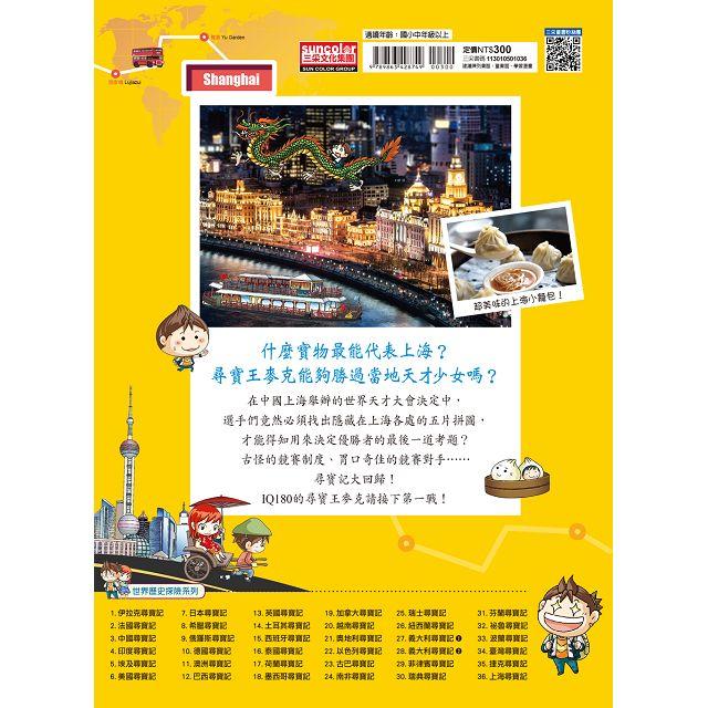上海尋寶記