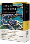 大清帝國與中華的混迷----現代東亞如何處理內亞帝國的遺產