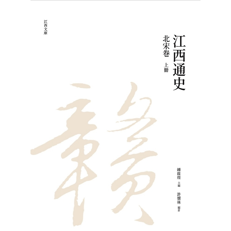 江西通史:北宋卷  上冊