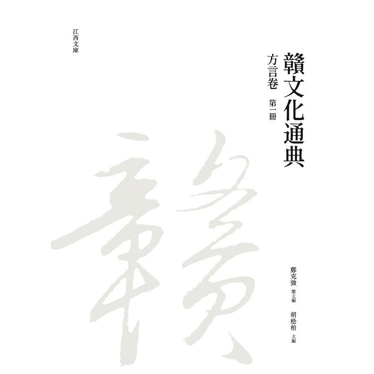 贛文化通典(方言卷) 第一冊