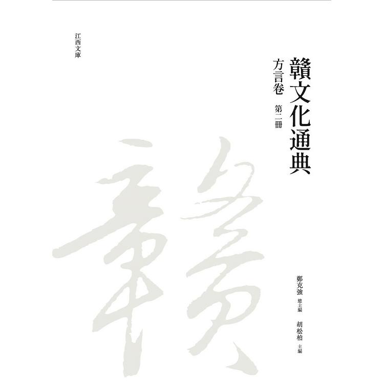 贛文化通典(方言卷) 第二冊