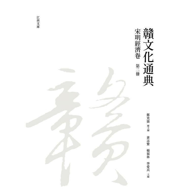 贛文化通典(宋明經濟卷) 第二冊