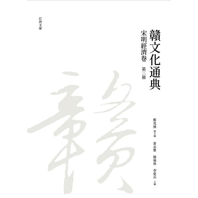 贛文化通典(宋明經濟卷) 第三冊