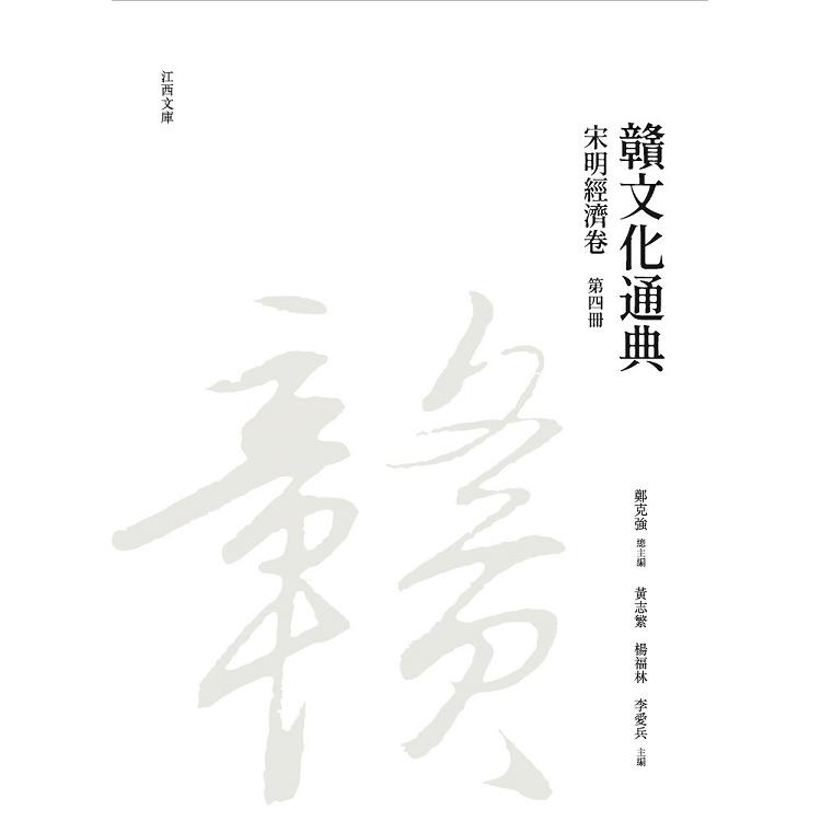 贛文化通典(宋明經濟卷) 第四冊