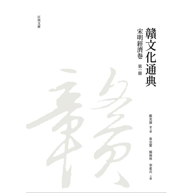 贛文化通典(宋明經濟卷) 第一冊
