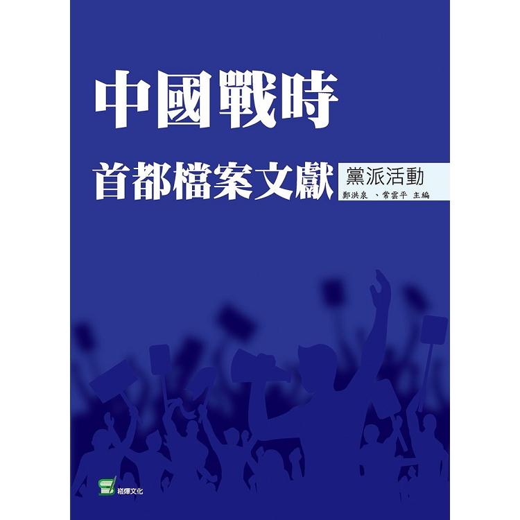 中國戰時首都檔案文獻.黨派活動