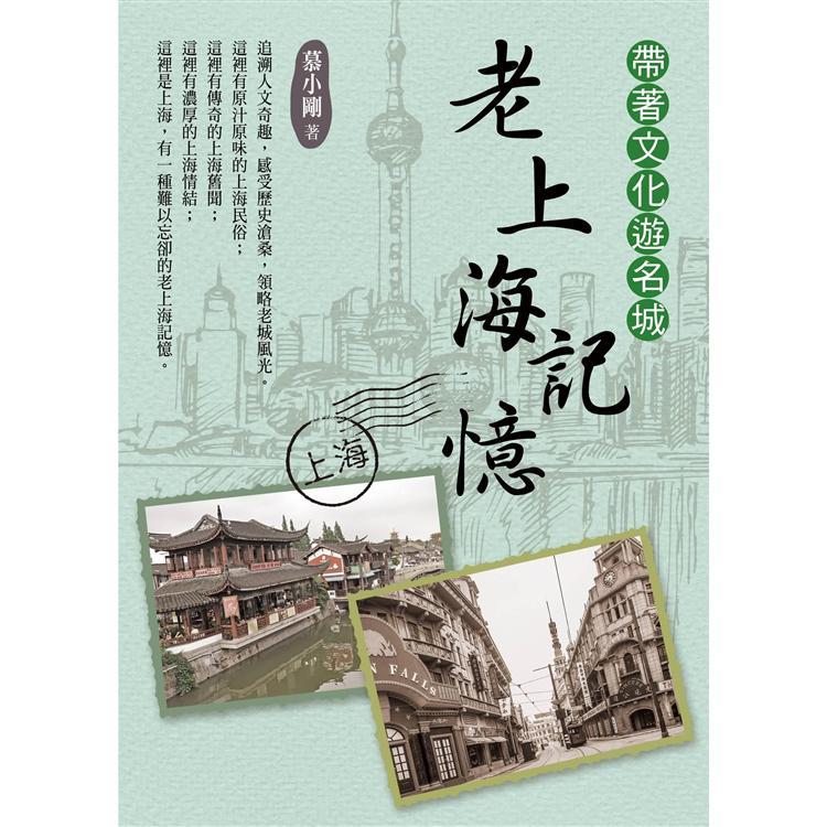 帶著文化遊名城:老上海記憶