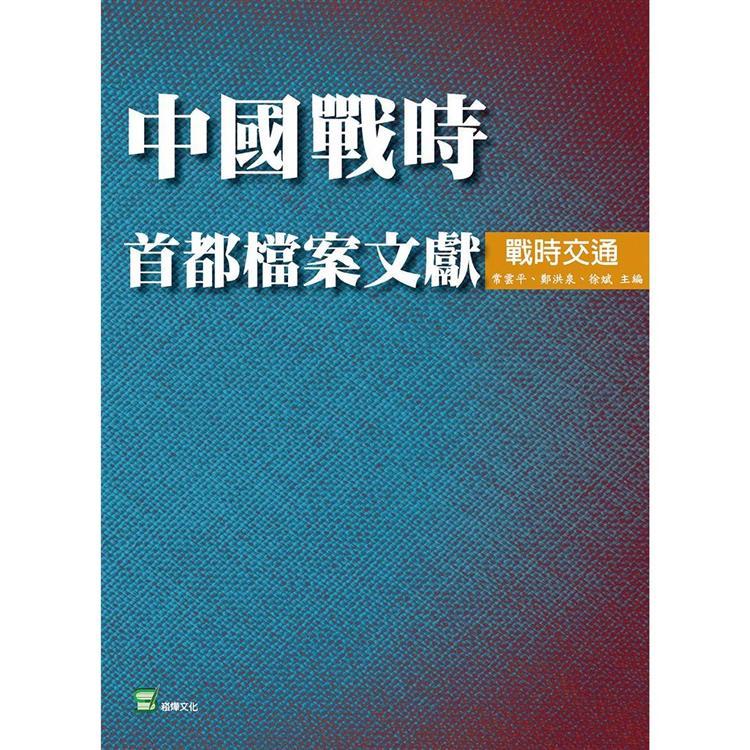 中國戰時首都檔案文獻.戰時交通