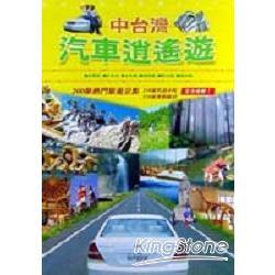中台灣汽車逍遙遊